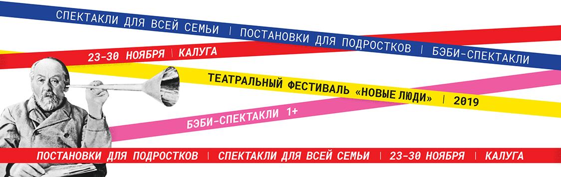 театральный фестиваль новые люди